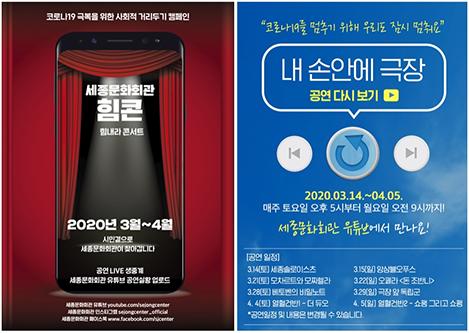 세종문화회관이 마련한 '힘내라 콘서트'와 '내 손안에 극장'. ⓒ 세종문화회관