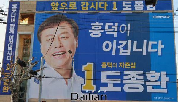 충청북도 청주시 흥덕구 복대동에 있는 도종환 더불어민주당 의원의 선거사무실. ⓒ청주(충북)=데일리안 정도원 기자
