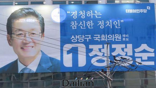 청주상당 금천동에 위치한 정정순 더불어민주당 예비후보의 선거사무소. ⓒ청주(충북)=데일리안 정도원 기자