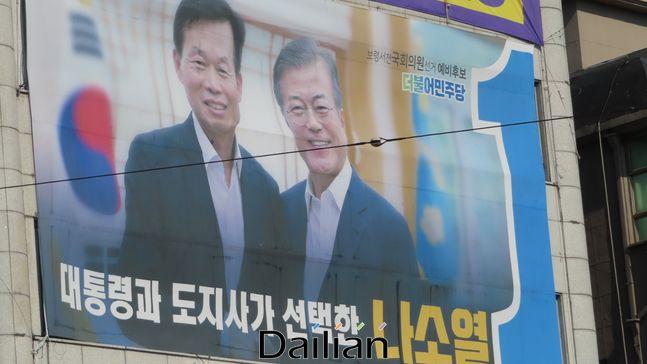 충남 보령 동대동에 있는 나소열 더불어민주당 보령서천 예비후보 선거사무소. ⓒ보령(충남)=데일리안 정도원 기자