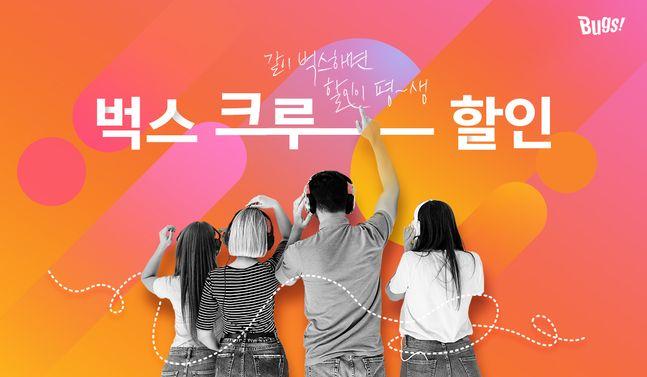 NHN벅스가 26일 출시한 '크루(Crew) 결합혜택' 이미지.ⓒNHN벅스
