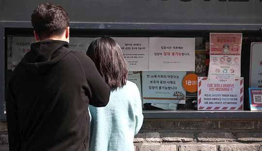 서울 종로구 대학로의 한 공연장 매표소에 코로나19 관련 안내문이 게시돼 있다. ⓒ 뉴시스