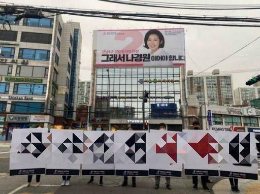 특정 성향 단체인 한국대학생진보연합이 나경원 미래통합당 서울 동작을 후보의 선거사무소 앞에서 피켓시위를 빙자한 선거운동 방해행위를 하고 있다(자료사진).