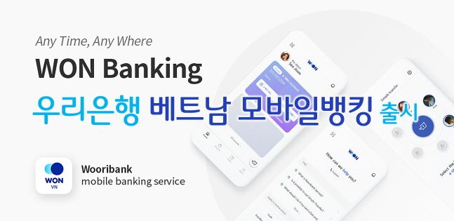 우리은행이 우리원(WON)뱅킹 어플리케이션의 글로벌 버전인 우리WON뱅킹 베트남 앱을 출시했다.ⓒ우리은행