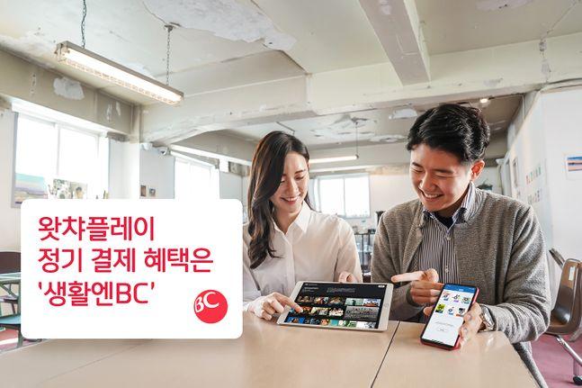BC카드가 생활밀착형 정기구독 플랫폼 '생활엔BC'의 혜택을 강화하고 고객의 보다 편리한 라이프스타일을 지원한다 . ⓒBC카드