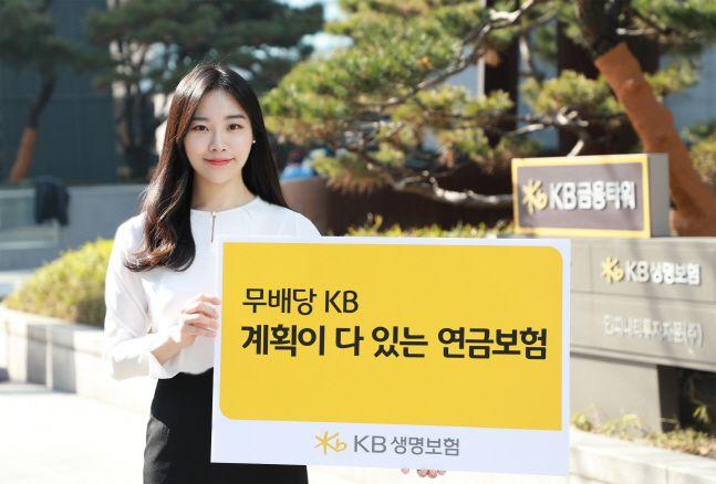 KB생명보험 모델이 (무)KB 계획이 다 있는 연금보험 판매 소식을 전하고 있다.ⓒKB생명보험