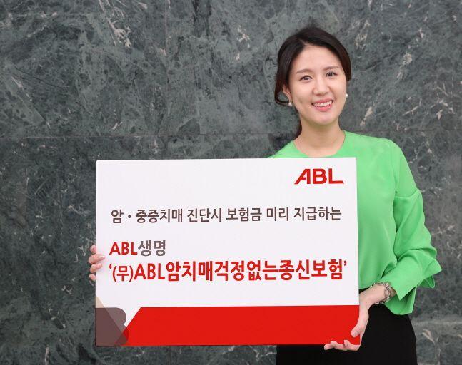 ABL생명 모델이 (무)ABL암치매걱정없는종신보험 출시 소식을 전하고 있다.ⓒABL생명