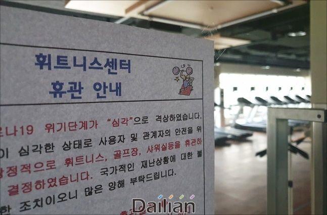정부의 2주 운영 중단 권고에 따라 휴관한 실내체육시설. ⓒ 데일리안