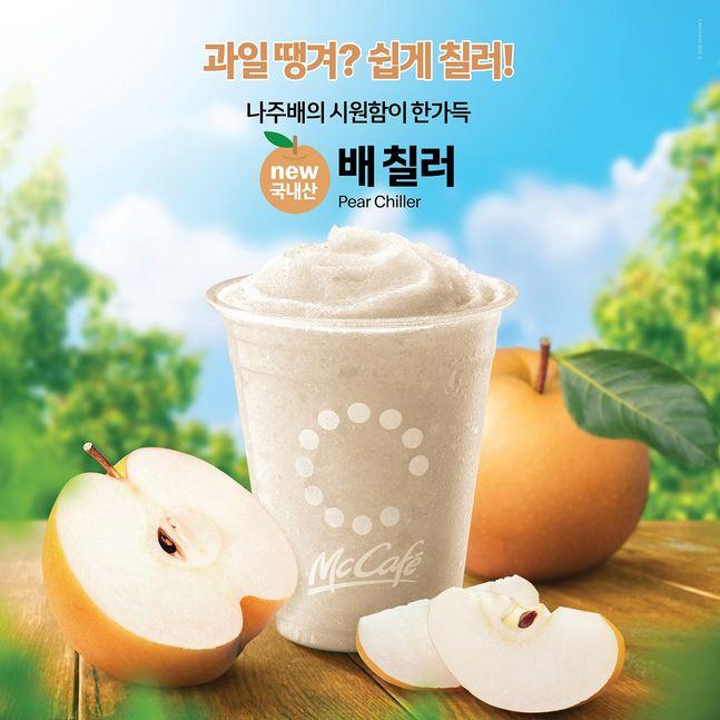 맥도날드는 본격적인 봄철을 맞이해 아이스 음료 신제품