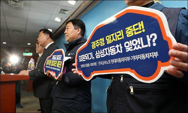 2018년 12월 6일 국회 정론관에서 김종훈 민주당 의원과 금속노조 현대·기아자동차지부 조합원들이