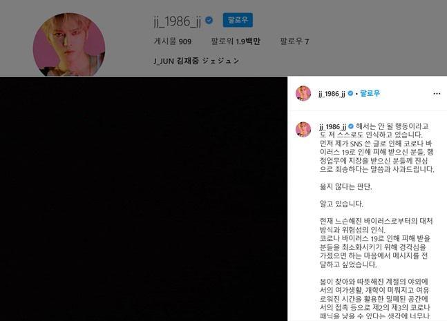 ⓒJYJ 김재중 인스타그램