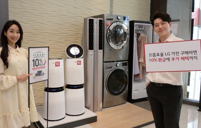 LG전자 모델들이 으뜸효율 가전제품 구매비용 환급사업 대상 제품 모델들을 소개하고 있다.ⓒLG전자