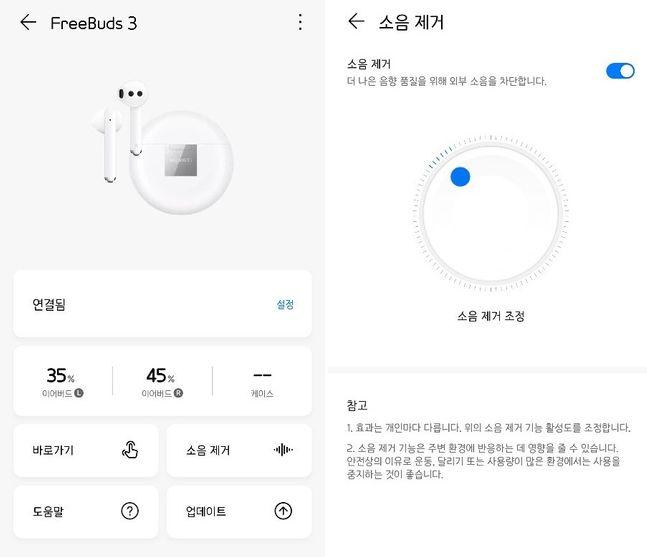 화웨이 무선이어폰 '프리버드 3' 전용 애플리케이션(앱)인 '화웨이(HUAWEI) 인공지능(AI) 라이프(Life)' 화면.ⓒ데일리안 김은경 기자