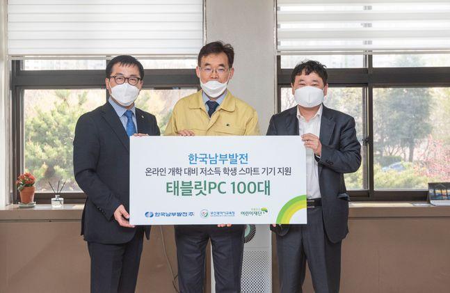 (사진 오른쪽부터) 정이성 한국남부발전 관리처장, 전영근 부산시 교육청 교육국장, 여승수 초록우산 어린이재단 부산본부장이 저소득층 학생을 위한 태블릿 PC 전달식을 마친 뒤 기념촬영을 하고 있다.ⓒ한국남부발전