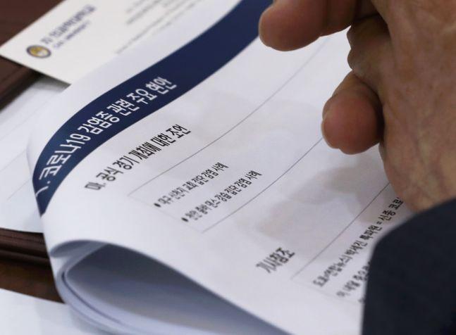 KBO는 7일 실행위원회를 연다.(자료사진) ⓒ 뉴시스
