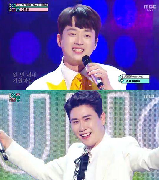 이찬원과 영탁. MBC 방송 캡처.