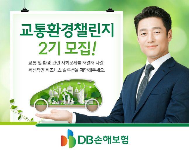 DB손해보험이 교통·환경 챌린지 2기 모집을 시작했다.ⓒDB손해보험