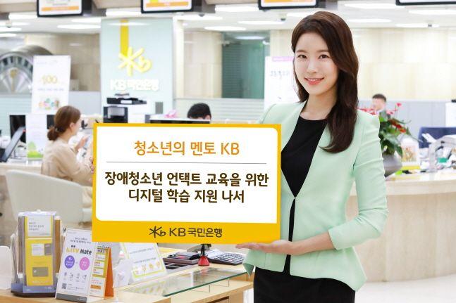 KB국민은행 모델이 장애청소년을 위한 디지털 학습 지원 소식을 전하고 있다.ⓒKB국민은행