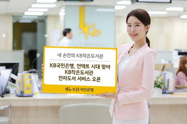 KB국민은행 모델이 KB작은도서관 전자도서 서비스 오픈 소식을 전하고 있다.ⓒKB국민은행