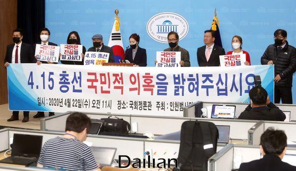 21대 총선에서 낙선한 민경욱 미래통합당 의원과 인천범시민단체연합 관계자들이 22일 오전 국회 소통관에서 4.15 총선 부정선거 의혹을 제기하는 기자회견을 하고 있다. ⓒ데일리안 박항구 기자