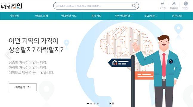 '부동산지인' 웹 모습.ⓒ호반건설