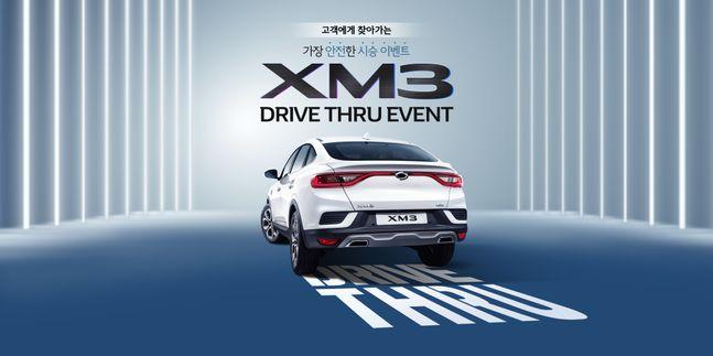르노삼성 XM3 드라이브 스루 시승 이벤트 이미지. ⓒ르노삼성자동차