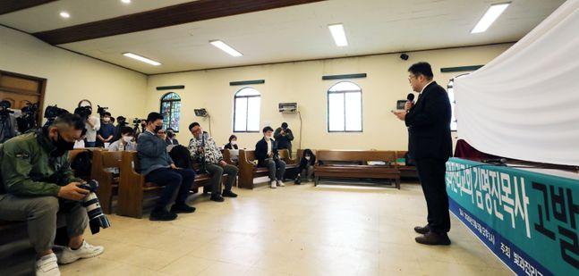 평화나무 이사장이 5일 오후 서울 강북구 한빛교회에서 A교회에 대한 고발 기자회견을 하고 있다. ⓒ 뉴시스