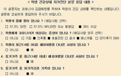 박백범 교육부 차관은 7일 오후 정부세종청사에서 브리핑을 통해 시·도 교육청과 협의한