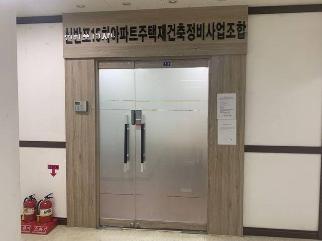 서울 서초구 반포동에 위치한 신반포15차 재건축 조합 사무실. ⓒ데일리안