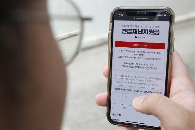 정부의 긴급재난지원금 신청 첫날인 11일 오전 서울 마포구에서 한 시민이 온라인으로 긴급재난지원금을 조회하고 있다. ⓒ데일리안 홍금표 기자