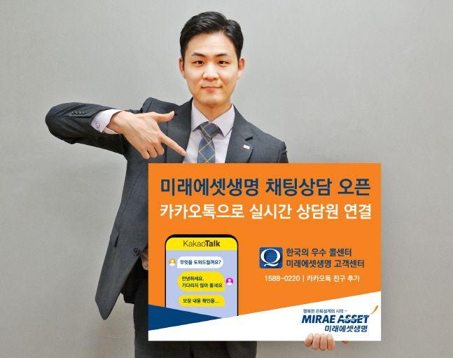 미래에셋생명 모델이 고객 상담의 편의성을 높이기 위해 시행되는 카카오톡 채팅상담 서비스를 소개하고 있다.ⓒ미래에셋생명