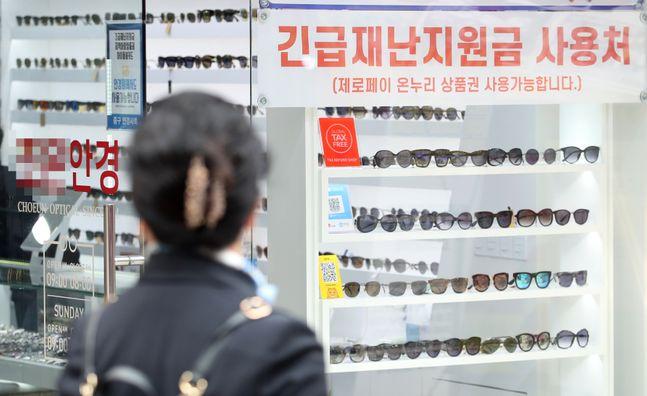 18일 오전 서울 중구 남대문시장의 한 상점에 긴급재난지원금 사용 가능 안내문이 붙어 있다. ⓒ데일리안 류영주 기자