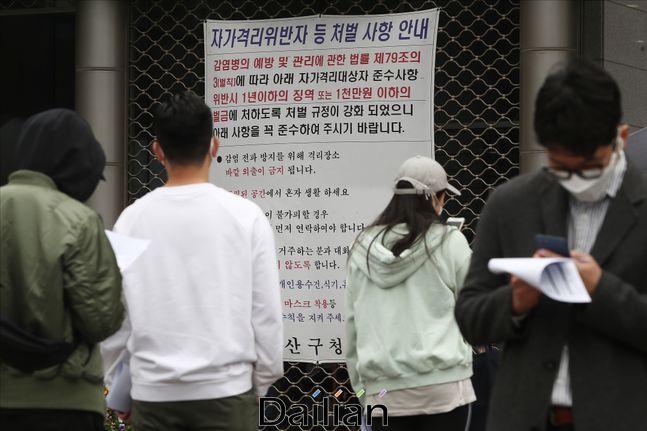 서울 용산구 보건소에 설치된 선별진료소에서 코로나19 진단검사를 받기 위해 모여든 사람들(자료사진). ⓒ데일리안 홍금표 기자