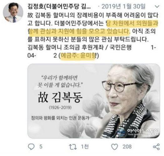 김정호 더불어민주당 의원 SNS 캡처. ⓒ조수진 미래한국당 당선인
