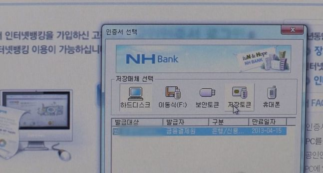 공인인증서 이용 화면. 연합뉴스