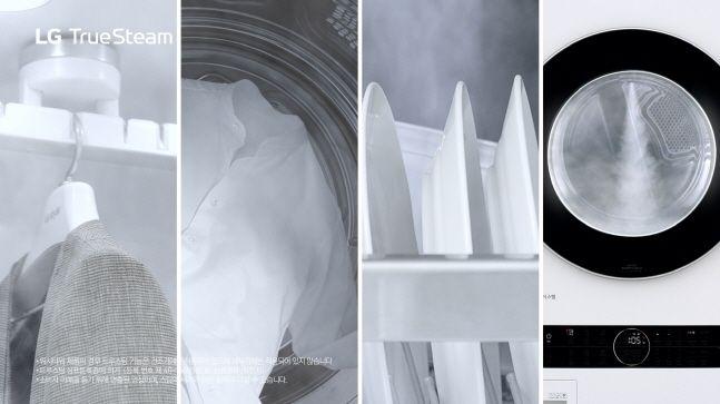 LG 트루스팀 광고영상 중 건조기·스타일러·식기세척기·원바디 세탁건조기 트롬 워시타워 등 주요 적용 제품을 소개하는 장면.ⓒLG전자
