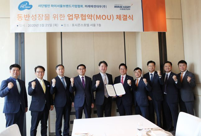 미래에셋대우는 지난 21일 포시즌스호텔 서울에서 사단법인 하이서울브랜드기업협회와 상호 협력과 동반성장을 위한 업무협약 양해각서를 체결했다ⓒ미래에셋대우