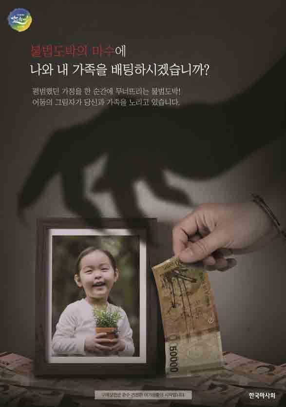 불법도박 근절 포스터 ⓒ마사회