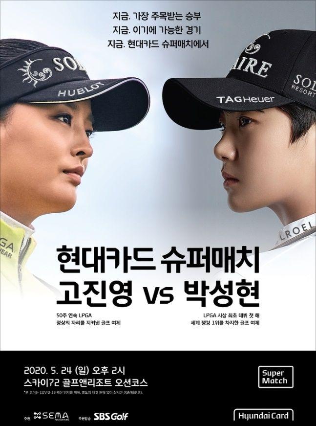 고진영-박성현 슈퍼매치. ⓒ 현대카드