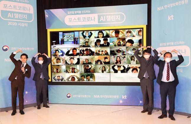 전홍범 KT AI/DX융합사업부문장 전홍범 부사장(왼쪽 두번째)과 과학기술정보통신부 인공지능기반정책과장 김경만 과장(왼쪽 세번째), 한국정보화진흥원 지능데이터본부 오성탁 본부장(왼쪽 네번째)이 KT '포스트코로나 AI 챌린지' 기념사진을 찍고 있다.ⓒKT
