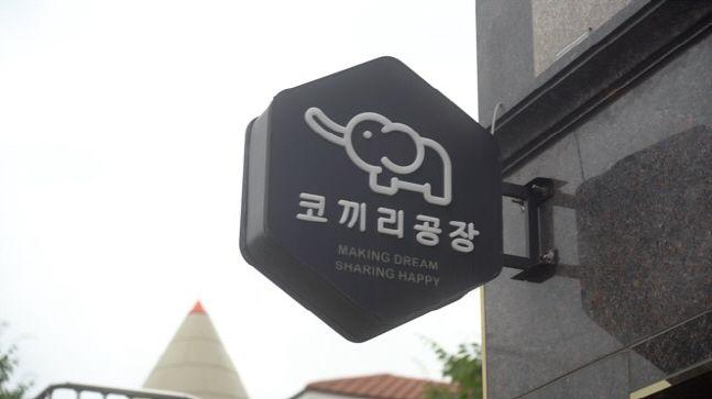 장난감 리사이클링 사회적 기업인 코끼리공장.ⓒDB손해보험