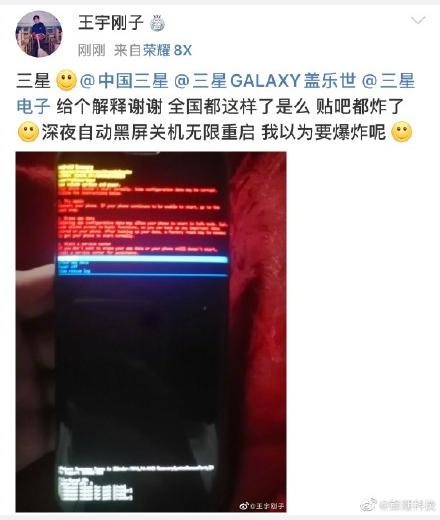 중국의 한 삼성전자 갤럭시 이용자가 단말기가 먹통이 됐다며 올린 웨이보 게시물 캡처