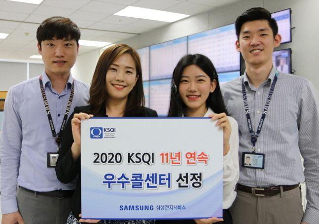 삼성전자서비스 임직원들이 KSQI 콜센터 부문 11년 연속 우수콜센터 선정 기념 촬영을 하고 있다.ⓒ삼성전자서비스
