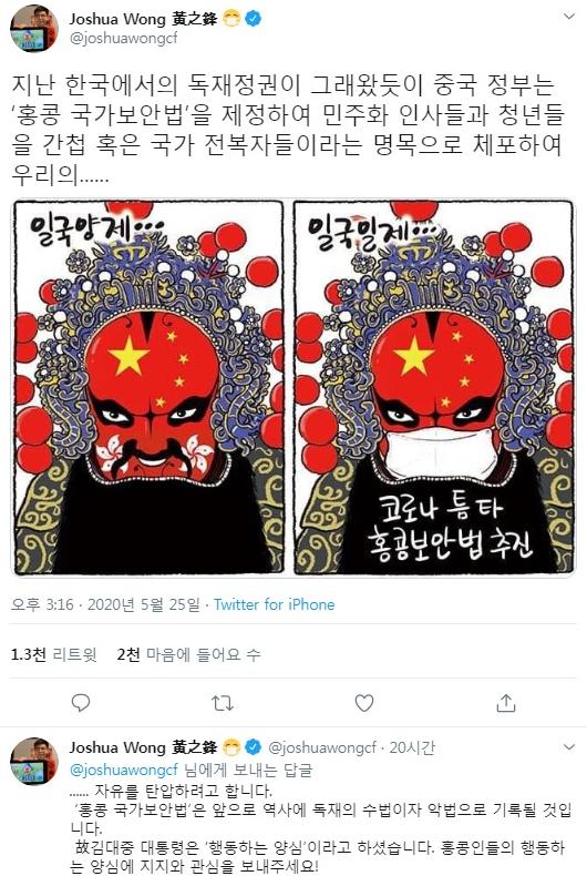 조슈아 웡이 홍콩 국가보안법과 관련해 자신의 트위터 계정에 남긴 메시지. ⓒ트위터 갈무리