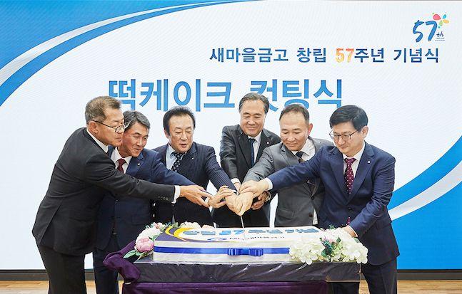 새마을금고 창립57주년 기념식에서 박차훈 새마을금고중앙회장(좌측에서 네 번째)및 주요 임원들이 케익 컷팅식을 진행하고 있다. ⓒ새마을금고중앙회
