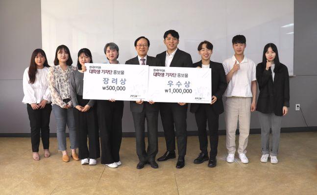 김용환(가운데) 한국FPSB 회장이 대학생 기자단 수상자들과 함께 기념촬영 하고 있다. ⓒFPSB