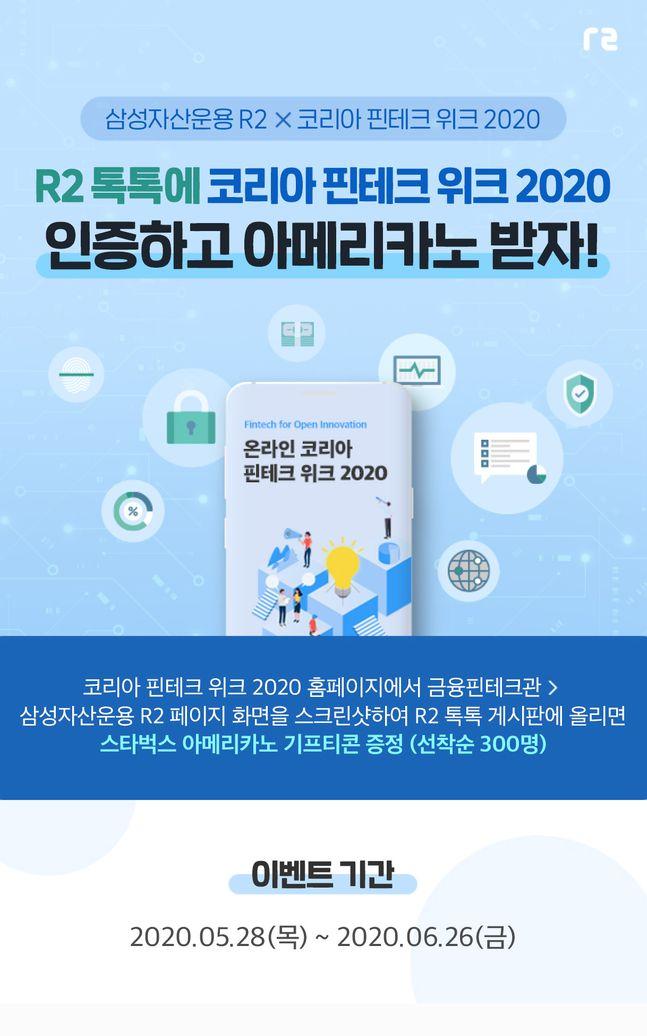 삼성자산운용은 '코리아 핀테크 위크2020' 에서 R2 인증 온라인 이벤트를 진행한다.ⓒ삼성자산운용