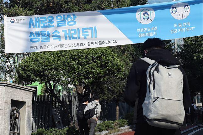 코로나19 신규 확진자의 지속적인 증가로 정부가 강화된 생활 속 거리두기를 시행하기로 한 가운데 지난달 29일 오전 서울 동대문구의 한 고등학교에서 학생들이 정상 등교를 하고 있다. ⓒ데일리안 홍금표 기자