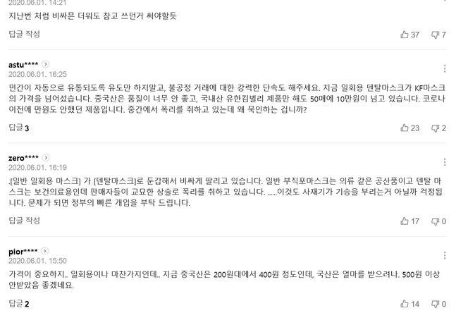ⓒ덴탈마스크 관련 기사 댓글 화면 캡처