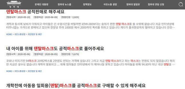 ⓒ청와대 국민청원 게시판 화면 캡처